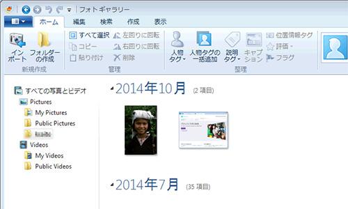 フォト ギャラリーの画面。Windows 7 以降は追加インストールが必要