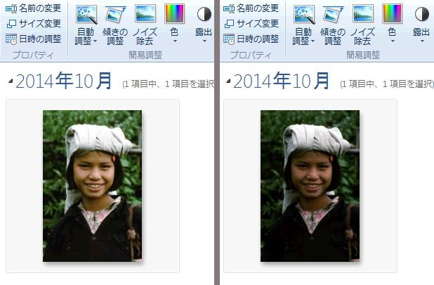 左側が露出を明るく調整した画像