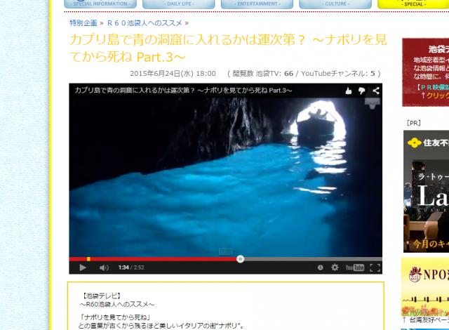 池袋テレビ青の洞窟~ナポリ