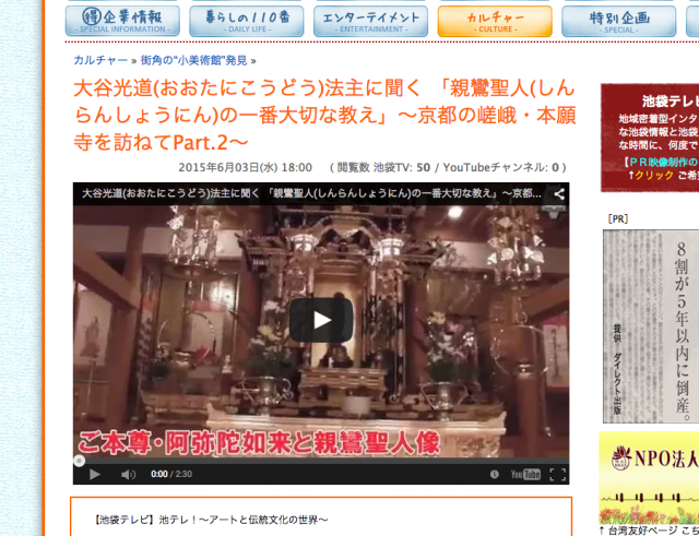 ikeTV_Honganji_Part.2