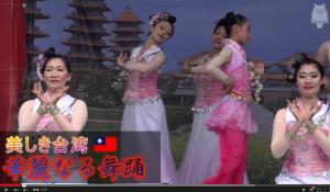 台湾の華麗なる舞踊 Love♥Taiwan