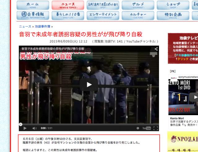 News OTOWA150609