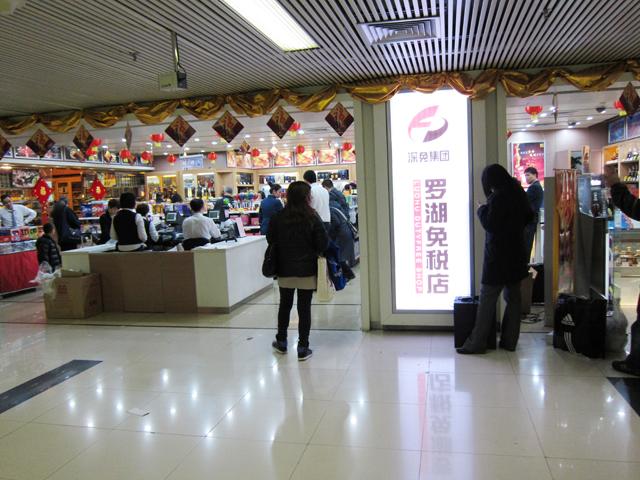 """口岸は一応""""国境""""扱いなので、深圳と香港の間には免税店もある"""